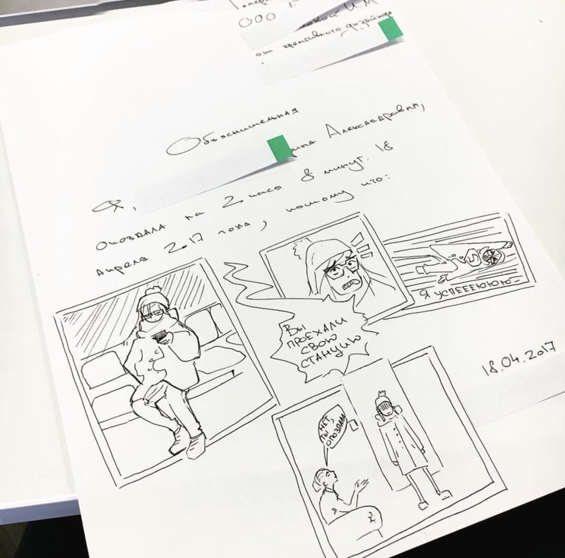 Когда дизайнер пишет (рисует) объяснительную весёлые работники, ни дня без приколов, объяснительная, объяснительные, прикол, чувство юмора, юмор