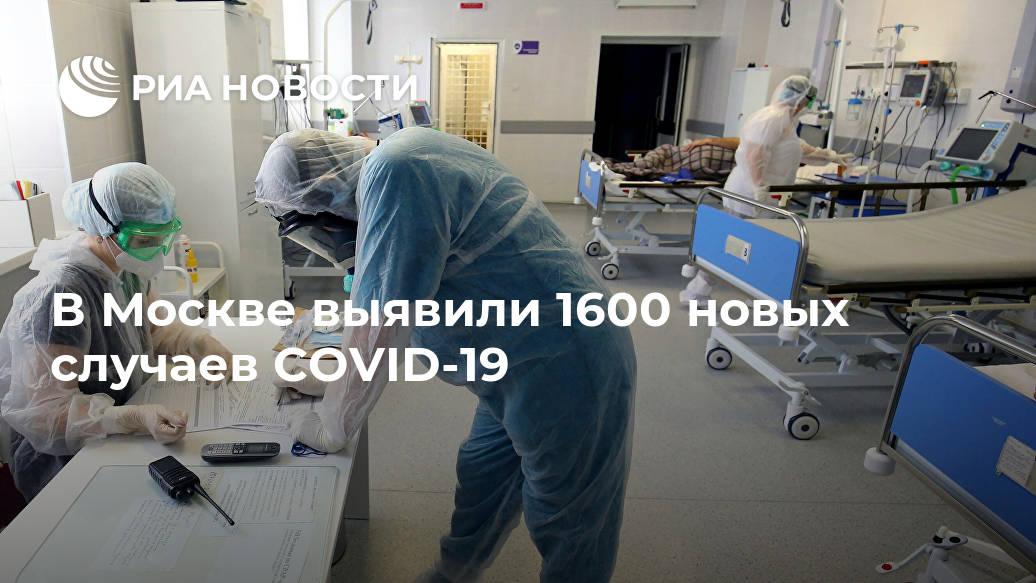 В Москве выявили 1600 новых случаев COVID-19 Лента новостей