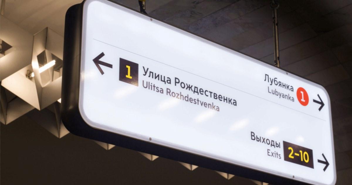 В московском метро будут продавать старые указатели