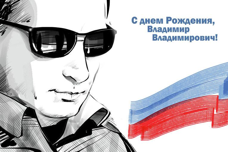 Открытка президенту с днем рождения, фотография открытка
