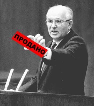 УКРАДЕННАЯ СТРАНА. Как разграбили СССР или Пир мародёров.