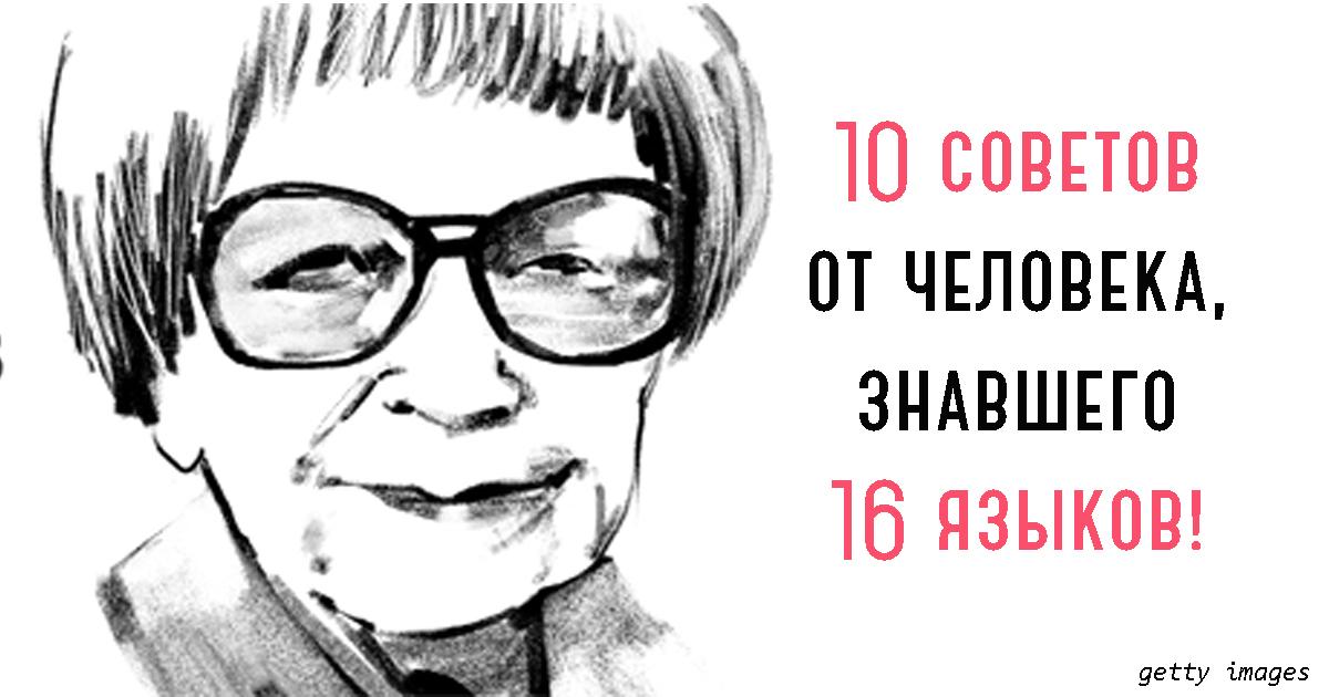 Она знала 16 языков. Вот её 10 правил для тех, кто хочет выучить новый