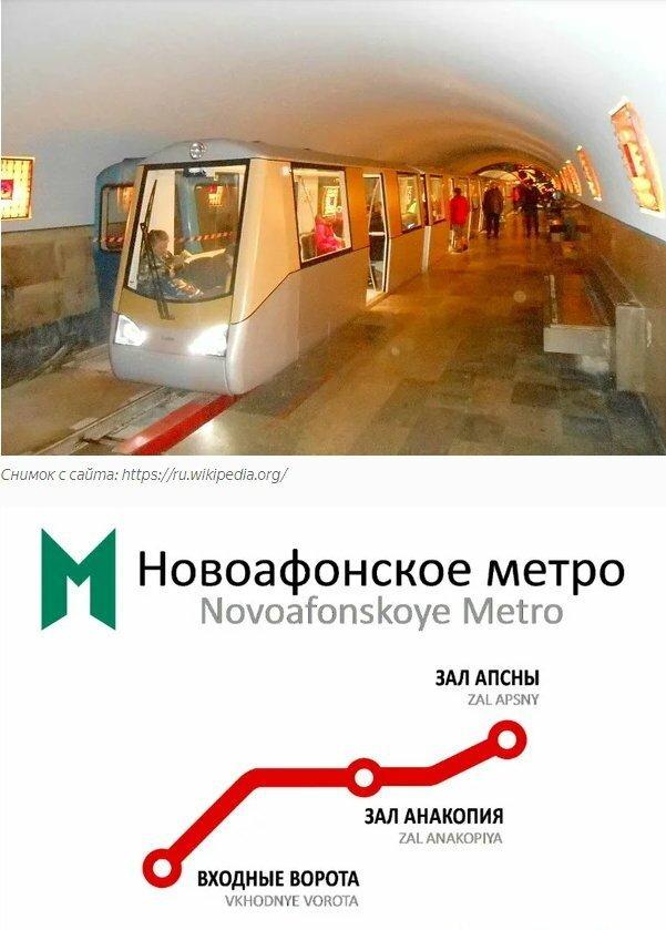 Самые маленькие метрополитены мира