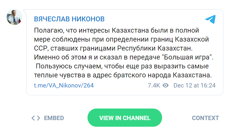 МИД Казахстана передал России ноту из-за заявления депутата Госдумы Госдума,депутаты,Казахстан,политика,Россия