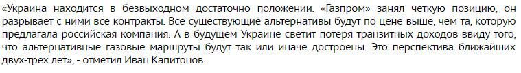 Это только начало: Киеву предрекли безрадостные перспективы в газовом противостоянии с Россией