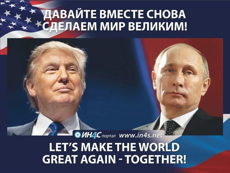Трамп и Путин в сравнении
