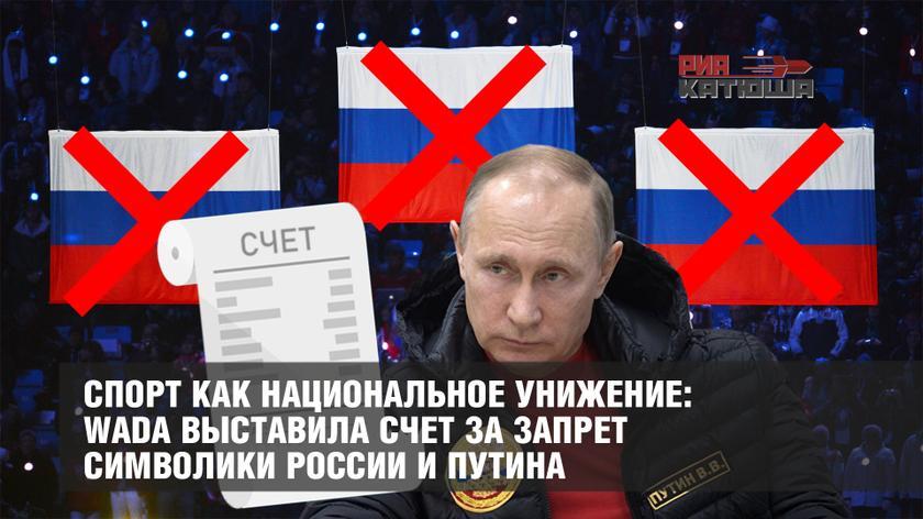 Спорт как национальное унижение: WADA выставила счет за запрет символики России и Путина геополитика