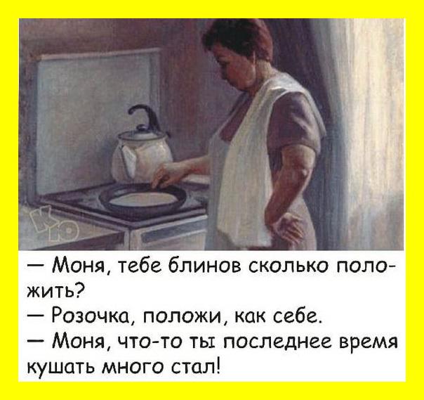 – Дорогая, этого супа надо было сварить литров тридцать... Весёлые,прикольные и забавные фотки и картинки,А так же анекдоты и приятное общение