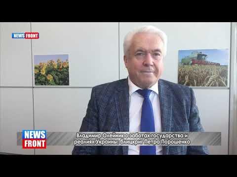 Владимир Олейник о заботах государства и реалиях Украины: блицкриг Петра Порошенко
