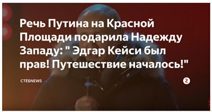 Речь Путина на Красной Площа…