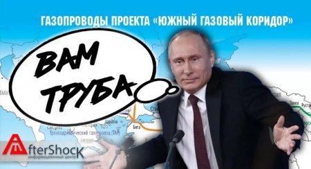Южный газовый коридор. Как пытались обойти Россию поспорив с географией