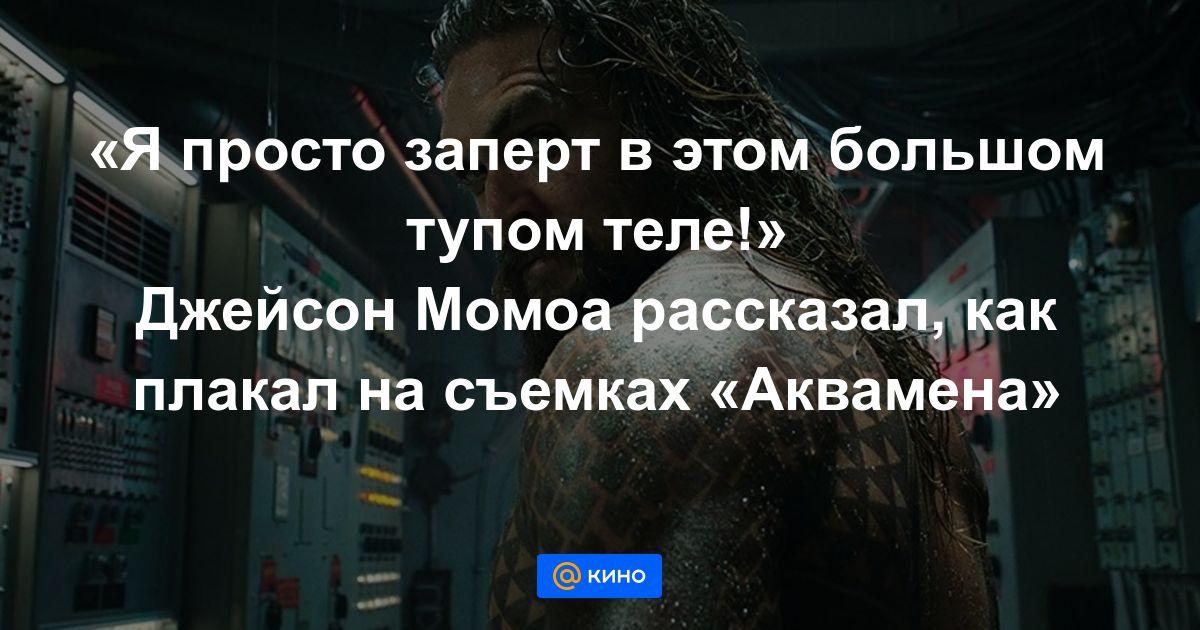 Звезда «Аквамена» признался, что постоянно плакал на съемках