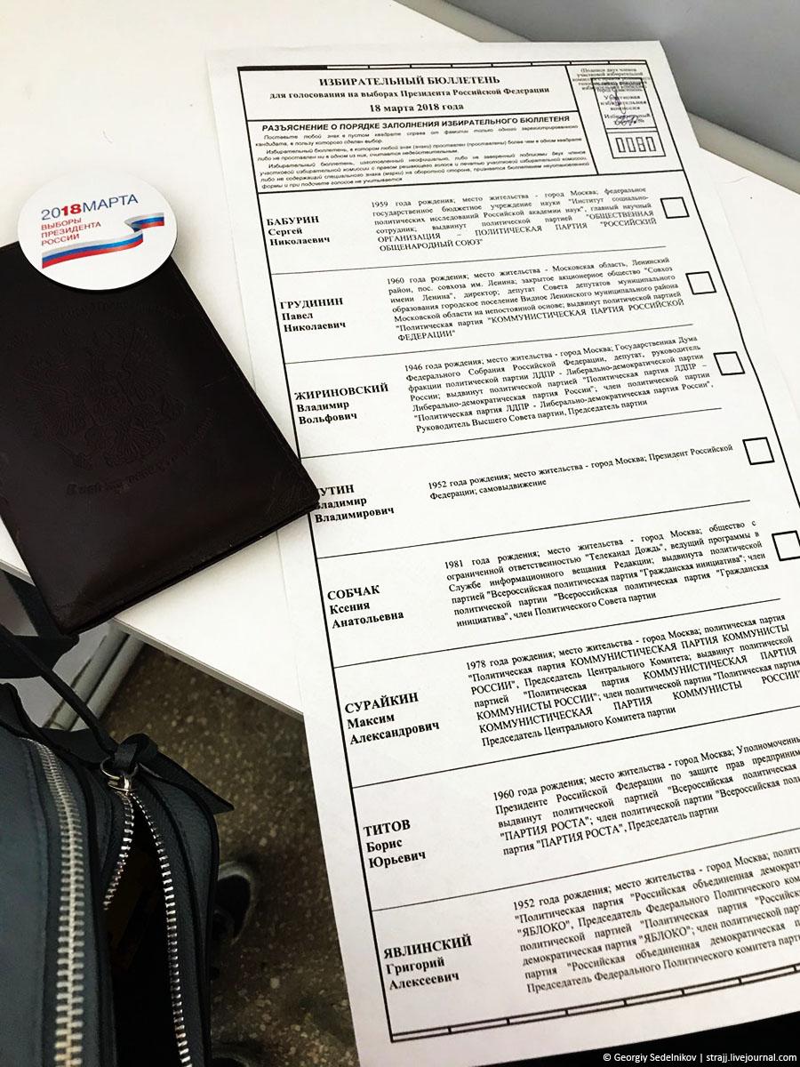 «Гражданский долг выполнил» -Я проголосовал!