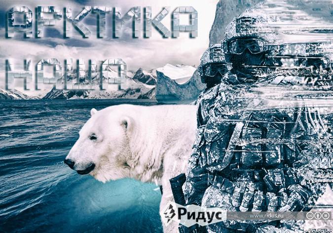 «Арктика наша»: на Крайнем Севере Россия воевать не будет