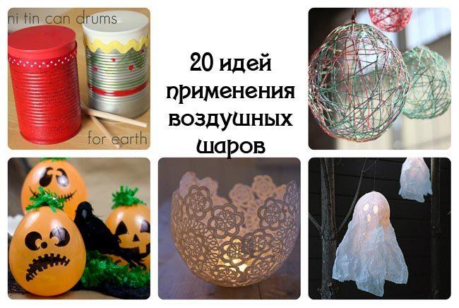 Оригинальные идеи применения воздушных шаров
