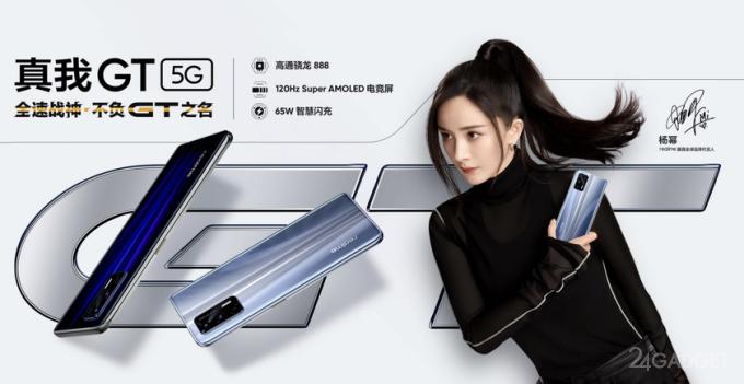 Realme анонсировала флагман Realme GT 5G на процессоре Snapdragon 888 с ценой от 448 долларов