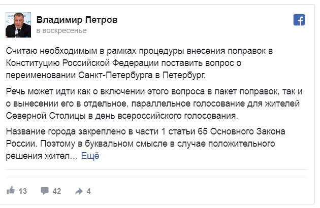 Депутат Ленобласти предложил переименовать Санкт-Петербург в Питер власть,депутаты,общество,россияне