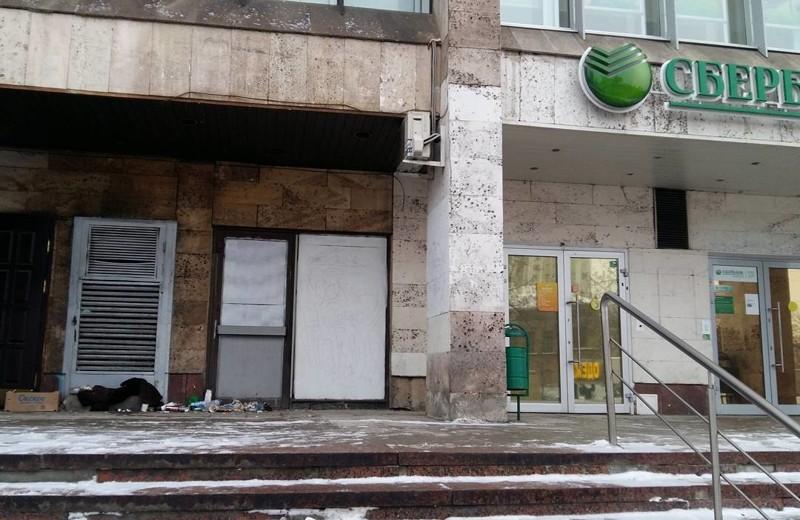 Московские контрасты: справа - Сбербанк, слева - логово бомжей города, жизнь, контрасты, прикол, россия