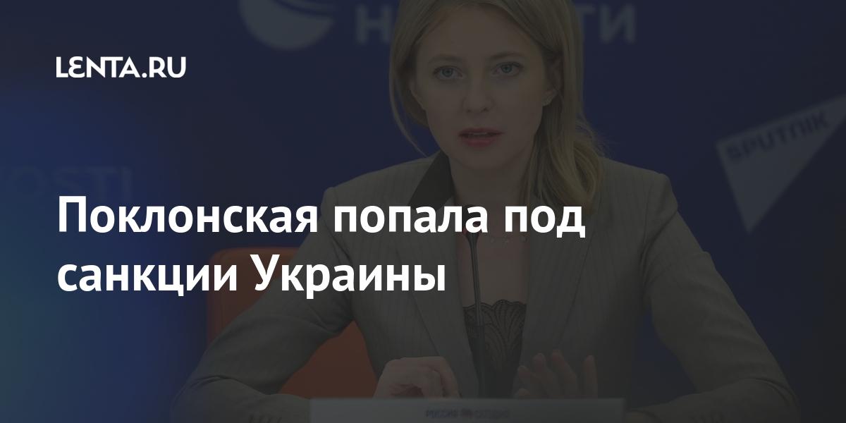 Поклонская попала под санкции Украины Бывший СССР