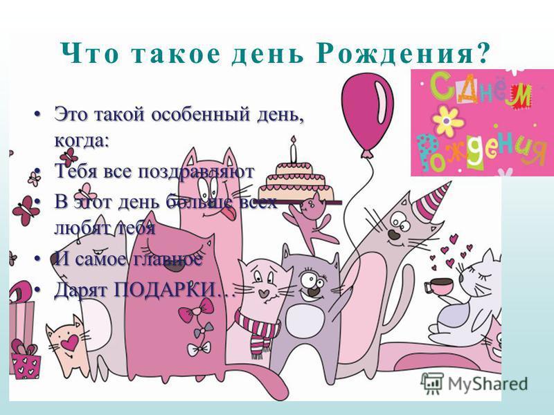 Открытка со словами с днем рождения меня