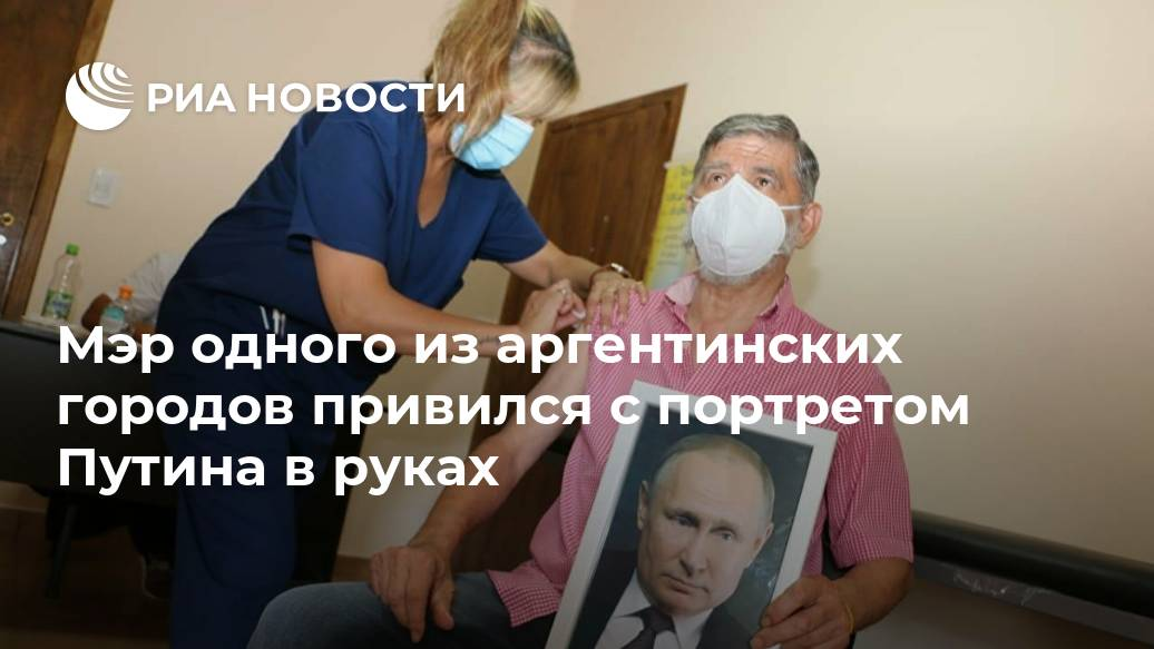 Мэр одного из аргентинских городов привился с портретом Путина в руках Лента новостей