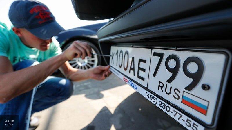 ГИБДД обяжет автовладельцев получать государственные номера по прописке