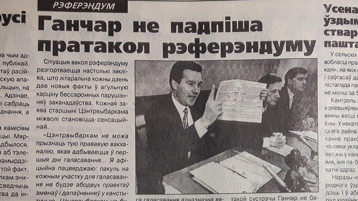 """Гончар объявляет о нарушениях в проведении референдума 1996 года. Фото: газета """"Свабода"""""""