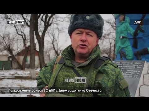 Мы поможем украинскому народу освободиться от американского ига — боец ВС ДНР