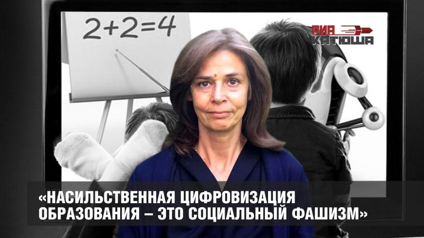 «Насильственная цифровизация образования – это социальный фашизм» россия