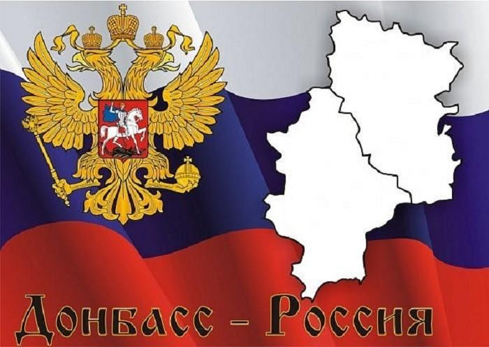 Донбасс упорно стремится на Родину