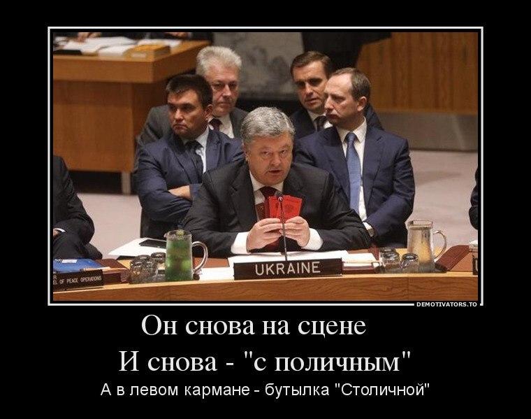 Порошенко провозгласил Украину страной — основательницей ООН