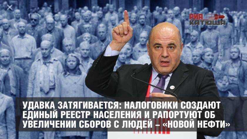 Удавка затягивается: налоговики создают единый реестр населения и рапортуют об увеличении сборов с людей - «новой нефти» россия
