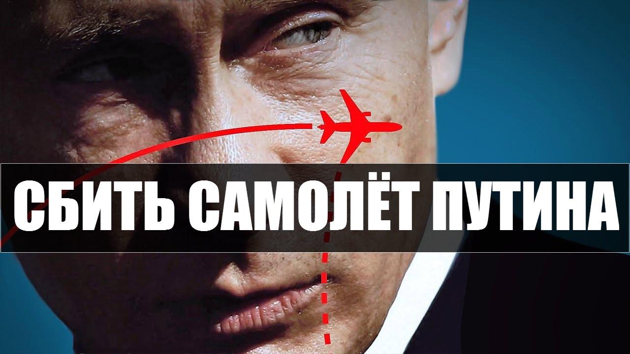 Охота на Путина. Акт следующий, но далеко не последний