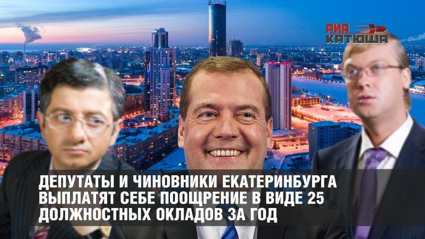«Кредит на борьбу с народом»: Депутаты и чиновники Екатеринбурга выплатят себе поощрение в виде 25 должностных окладов за год