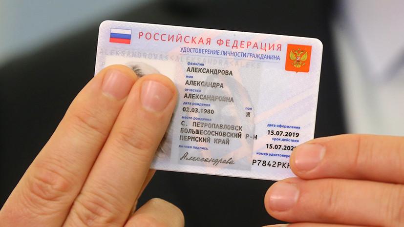 «Двигаться ко всему цифровому»: в правительстве РФ сообщили о сроках перехода на электронные паспорта
