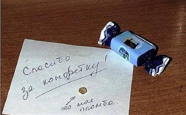 Как правильно писать записки