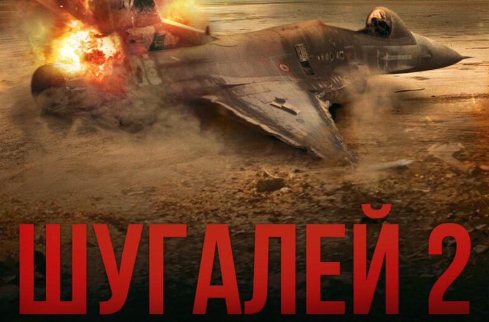 Африканист Андрей Есипов отметил реалистичность освещения ливийских событий в фильме «Шугалей-2»  Original