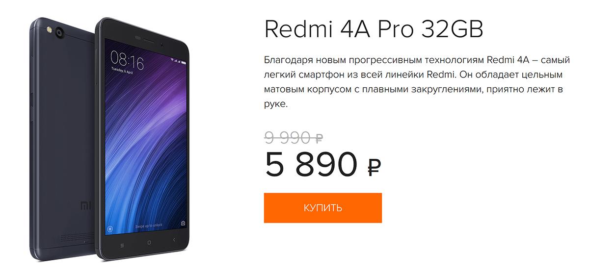 Xiaomi дает скидку 4100 рубл…