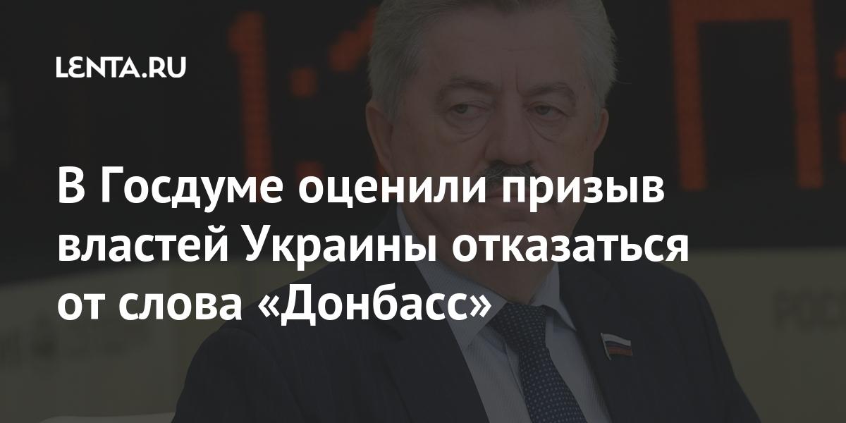 В Госдуме оценили призыв властей Украины отказаться от слова «Донбасс» Бывший СССР