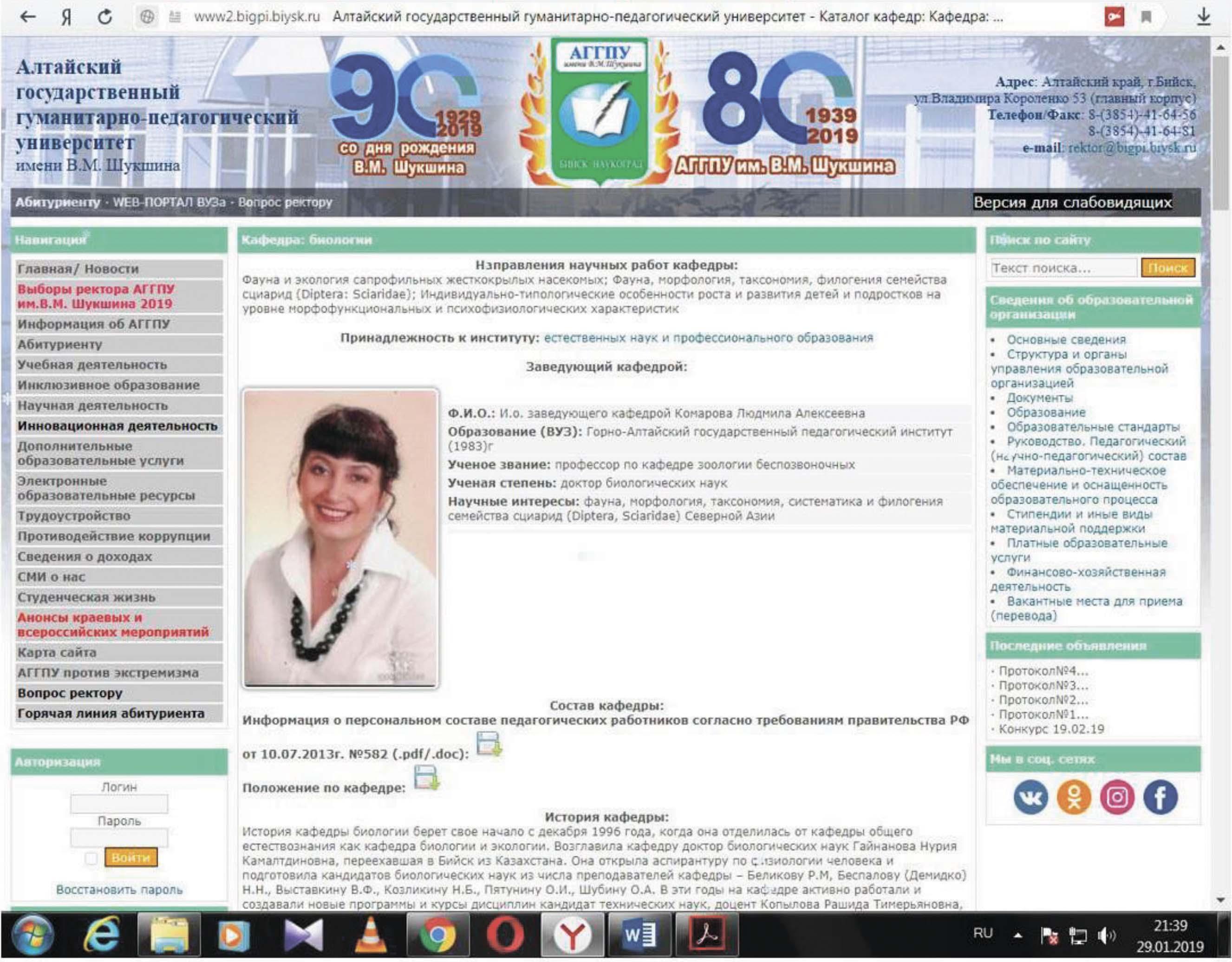 Охота на профессора: Учёного с мировыми достижениями втоптали в грязь россия