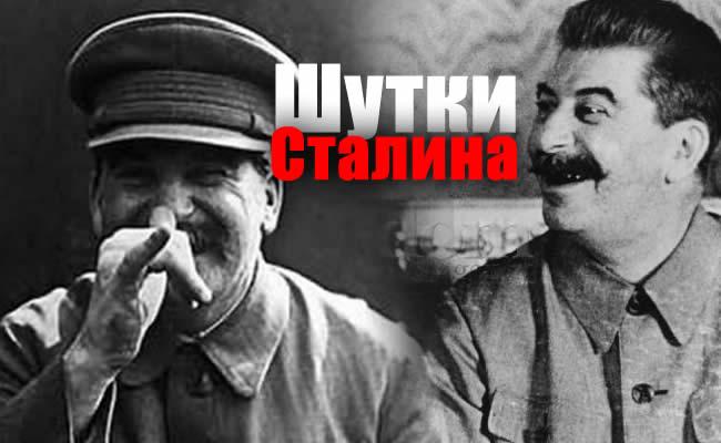 Шутки Сталина, от которых бы…