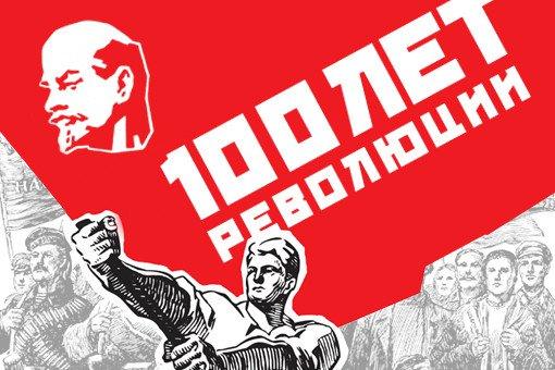 О юбилее Октябрьской революции без фанатизма