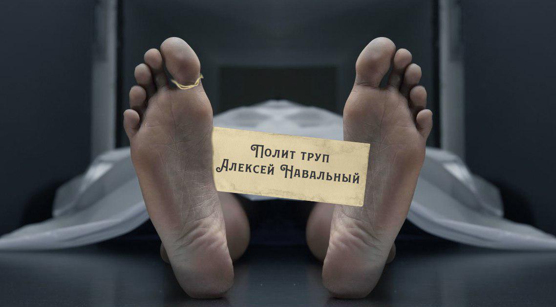 Политический труп Алексей На…