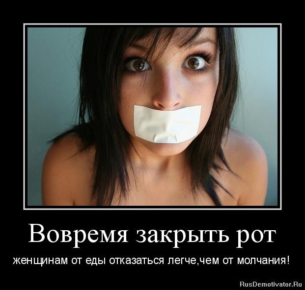картинки на тему закрой рот еще есть саратове
