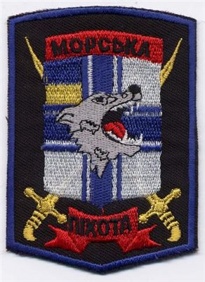 36-я бригада морской пехоты …