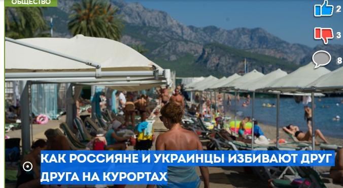 Как россияне и украинцы избивают друг друга на курортах