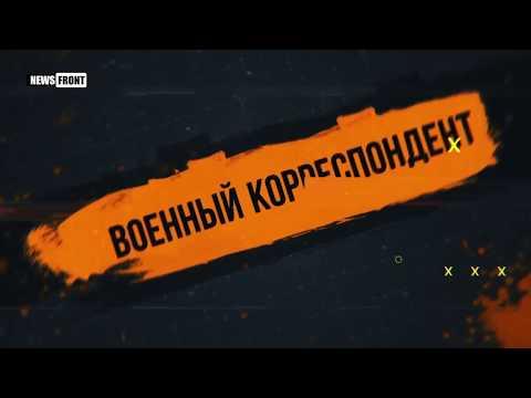 Военный корреспондент: Катерина Катина об обстреле Докучаевска
