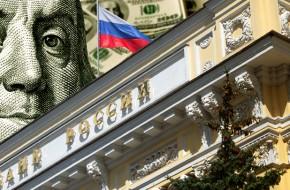 Ложь Центробанка и Минфина в фактах и цифрах россия