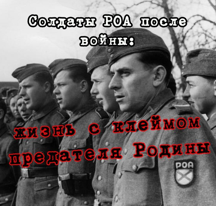 Солдаты - предатели после войны
