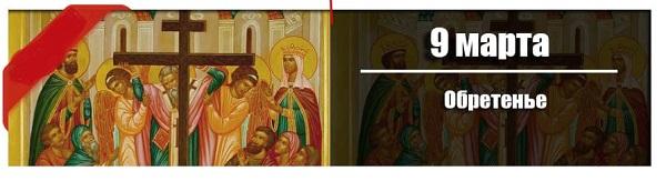 9 марта: Обретение святой главы Иоанна Предтечи.